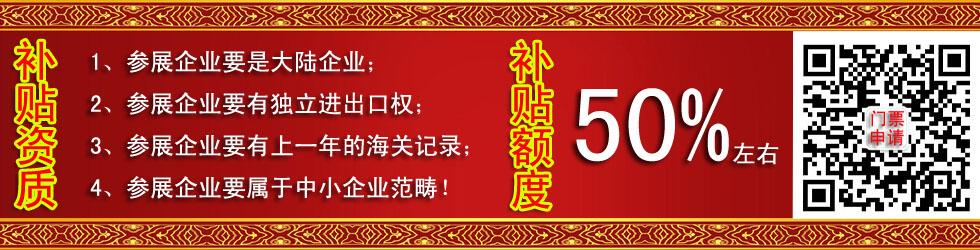 香港电子展补贴政策