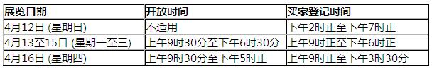 香港电子展开放时间
